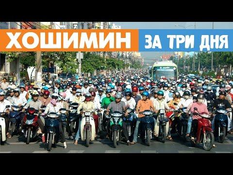 Хошимин, Вьетнам   Успеть все за 3 дня   Видеоблог Своим Ходом