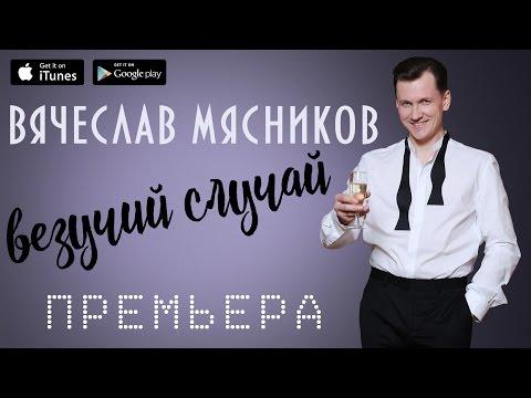 Вячеслав Мясников - Два билета в кино (Везучий случай)