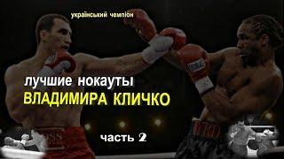 Лучшие нокауты Владимира Кличко (часть 2)