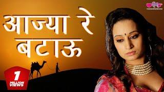 Aajya Re Batau | Hit Rajasthani Song | Marwadi Song | Seema Mishra | Veena Music