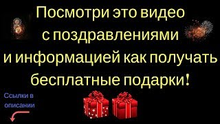 Посмотри это видео с поздравлениями и информацией как получать бесплатные подарки!