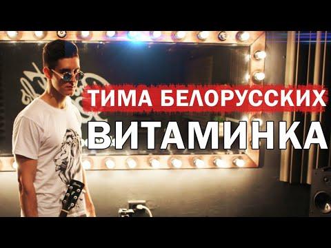 ТИМА БЕЛОРУССКИХ - ВИТАМИНКА НА ГИТАРЕ (Армейский кавер 21 by Arslan /Раиль Арсланов)