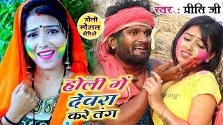 होली में देवरा करे तंग~Holi Me Dewra Kare Tang Raja Ji~Bhojpuri New 2021 Holi Song Priti Ji,Khesari2