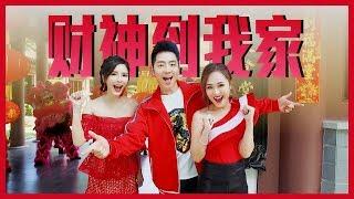 2019 钟盛忠 钟晓玉 M-Girls阿妮《财神到我家》官方HD 全球大首播 Chinese New Year