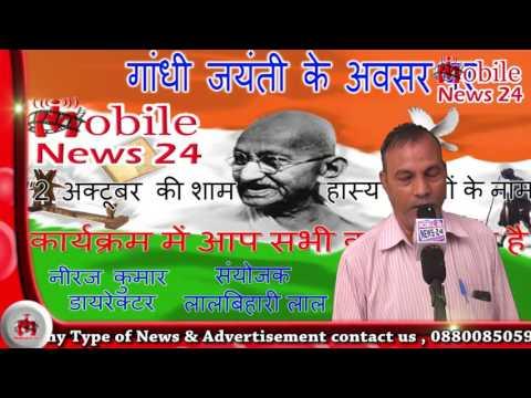 Gandhi Jaynti Special Hasya Kavi Sammelan
