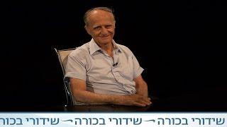 חוצה ישראל עם קובי מידן - פרופ' אליה ליבוביץ
