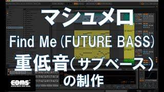 EDM作曲 マシュメロ Find Me コピー3  重低音の制作