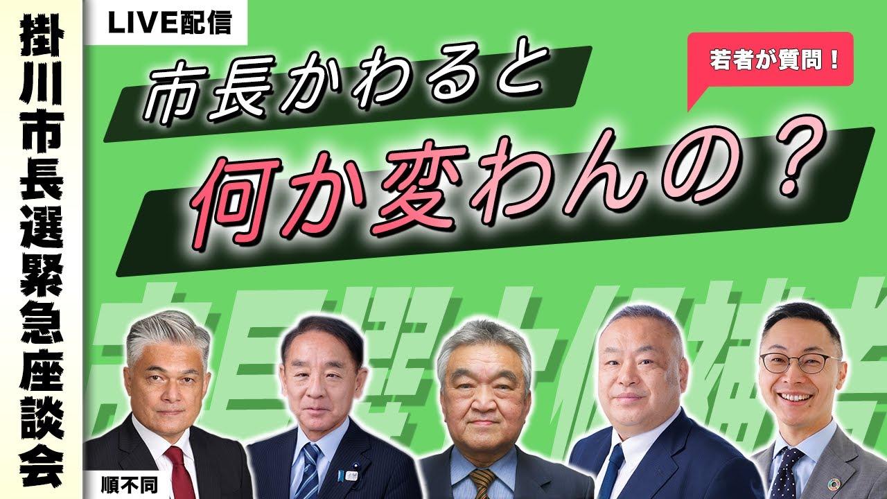 若者と語る掛川市長選挙立候補予定者座談会