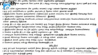 eleventh commerce book in tamil - TH-Clip