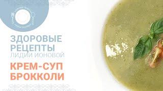 Как готовить суп из Брокколи. Рецепт крем супа