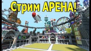 АРЕНА ДЛЯ БИТВЫ СТРОИТЕЛЕЙ С ПРИЗОМ в 2000 РУБЛЕЙ!