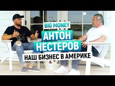 Антон Нестеров. Про ведение бизнеса в США. Как обойти крупнейших игроков рынка | Big Money #33