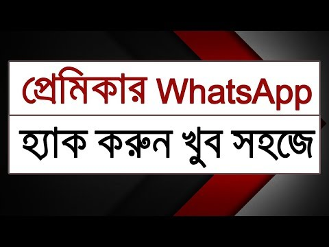 Download How To See Whatsapp With Legal Way Bangla Tutorial