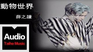薛之謙JokerXue動物世界官方歌詞版MV
