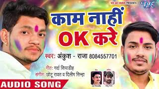 Ankush Raja का सबसे सबसे बड़ा होली गीत 2019 - काम नहीं ओके करे - Kaam Nahi Ok Kare - Hit Holi Songs