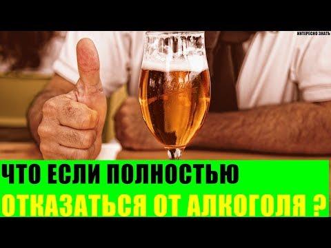 Что будет если полностью отказаться от алкоголя?