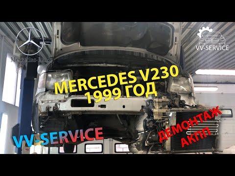 Ремонт и переборка АКПП Mercedes Vito | Установка дополнительного радиатора АКПП