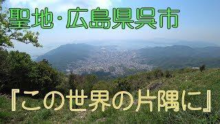 アニメ聖地広島県呉市この世界の片隅に