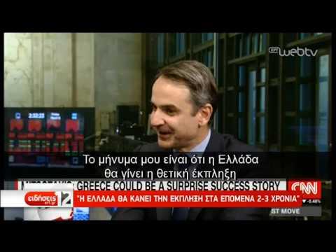 Μητσοτάκης στο CNN: Η Ελλάδα θα κάνει την έκπληξη – Η αντίδραση Παππά | 12/3/19 | ΕΡΤ