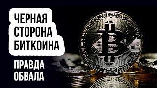 🙊Я ЗНАЮ КТО УРОНИЛ БИТКОИН! Новости bitcoin и прогноз btc📈