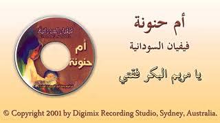 اغاني حصرية ترنيمة - يا مريم البكر فقتي - فيفيان السودانية - من البوم ام حنونة تحميل MP3