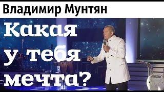 Конференция огня   Владимир Мунтян   5 летие Духовного центра Возрождение