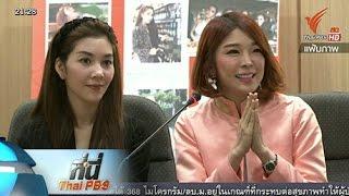 ที่นี่ Thai PBS : 22 ต.ค. 58