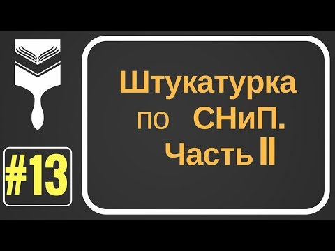 13. Штукатурка по СНиП ч.II. Оценка основания перед проведением штукатурных работ.