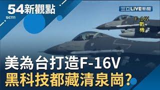 #54新觀點精選 F-16.F-16V差在哪!? 美為台量身打造F-16V抗衡殲20 神秘黑科技都藏台中清泉崗?│黃倩萍主持│【54新觀點經典回味】20191010│三立新聞台