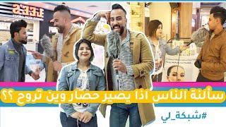سالنا الناس اذا يصير حصار وين تروح هههه - محمد وفطومة بالمول