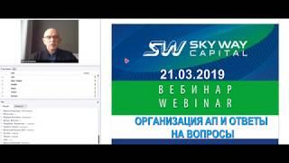 21.03.2019г. Организационно - экономический и правовой вебинар SkyWay. Вопросы и комментарии.