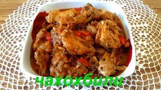 Чахохбили из курицы. Chakhokhbili Chicken.