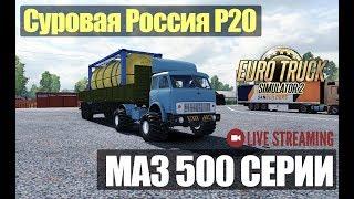 ETS2●Суровая Россия Р20●Maz 500 Series●Live Stream●На руле Logitech G27 ЧАСТЬ #4