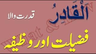 ya qadiru benefits - ฟรีวิดีโอออนไลน์ - ดูทีวีออนไลน์ - คลิป