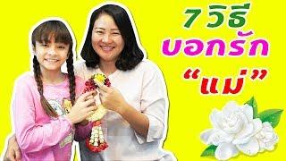 บรีแอนน่า | 7 วิธีบอกรักแม่ในวันแม่แห่งชาติ 2561 หนูอายควรทำยังไงดี? ละครสั้นวันแม่ของบรีแอนน่า - dooclip.me