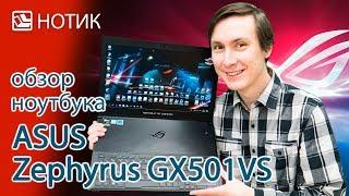 Видео обзор ноутбука ASUS ROG Zephyrus GX501VS - стоило ли делать уникальную систему охлаждения?