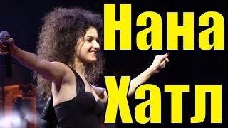 Нана Хатл песни Новая волна new wave of