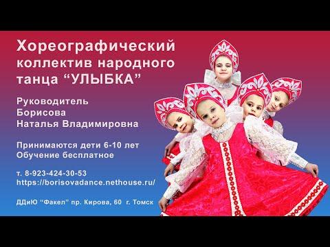 Проморолик коллектива «УЛЫБКА»