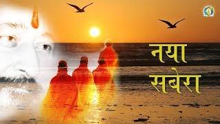 Ghor Andheron Se - Bhajan | Divya Jyoti Jagrati Sansthan