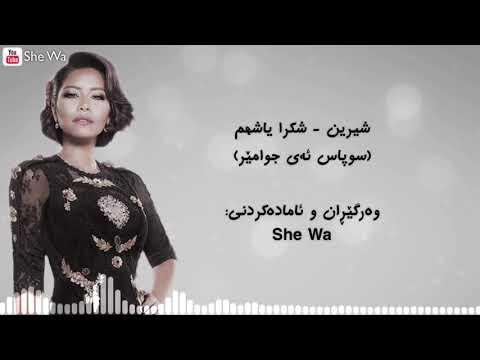 شيرين - شكرا ياشهم (بەژێرنووسی كوردی و عربي) | Sherine - Shokran Ya Shahm Arabic & Kurdish lyrics
