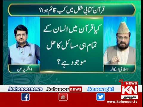 Rah-e-Falah iftar Transmission 28 April 2020 | Kohenoor News Pakistan