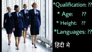 Criteria & Requirements to become a Cabin Crew/ Air Hostess in Indian Airlines (In Hindi)