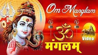 Om Mangalam Omkar Mangalam    ॐ  मंगलम जाप से मनुष्य के जीवन से दुःख संताप का नाश हो जाता है