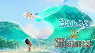Моана и Эльза  Богиня океана