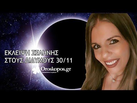 Έκλειψη Σελήνης στους Διδύμους 30/11: Πώς θα σε επηρεάσει;