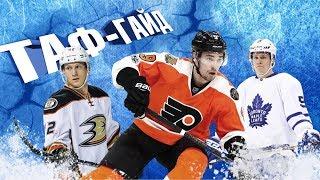 5 недооцененных защитников НХЛ | ТАФ-ГАЙД