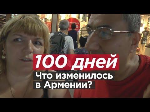 100 ДНЕЙ. Что изменилось в Армении?