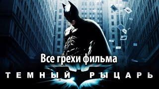 """Все грехи фильма """"Темный рыцарь"""""""
