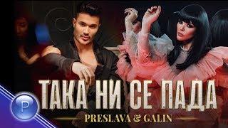 PRESLAVA & GALIN - TAKA NI SE PADA / Преслава и Галин - Така ни се пада, 2019