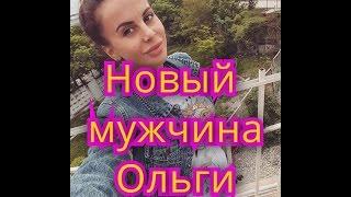 Дом 2 Новости. Новый мужчина Ольги Ветер ,откровения Ольги Бузовой 10.05.2017
